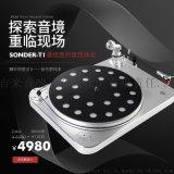 吉來音響Sonder-T1黑膠唱機LP留聲機