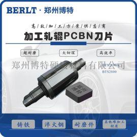 粗车轧辊专用RNMN200800刀片 博特