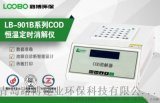 COD快速消解儀快速測定化學耗氧量的加熱裝置