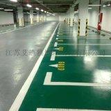 承接杭州商業住宅地下停車場環氧耐磨地坪一體化施工