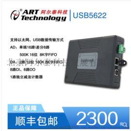 USB5622 一款多功能数据采集卡