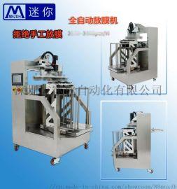 面膜包装生产线 面膜生产加工 自动面膜生产线