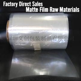 工厂现货三层pet高清磨砂膜材料卷材