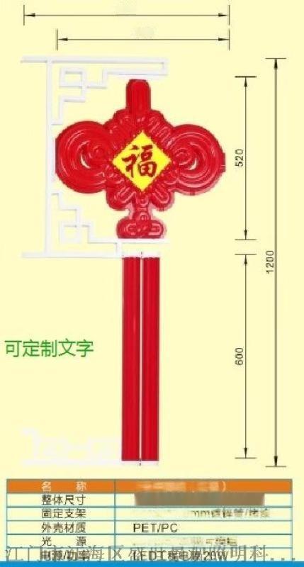 1.2米双耳发光LED中国结灯