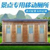 移动厕所 环保公共卫生间洗手间 雕花板公共厕所