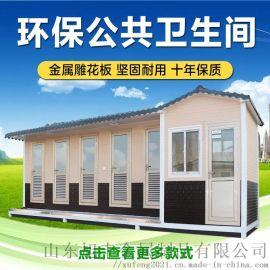 支持定制移动厕所景区公厕洗手间农村改造一体式卫生间