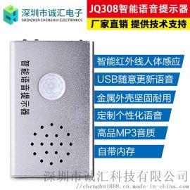语音警示器喇叭语音警示器型号JQ-308