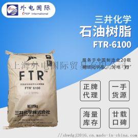 日本三井化学石油树脂FTR6100 热熔胶用