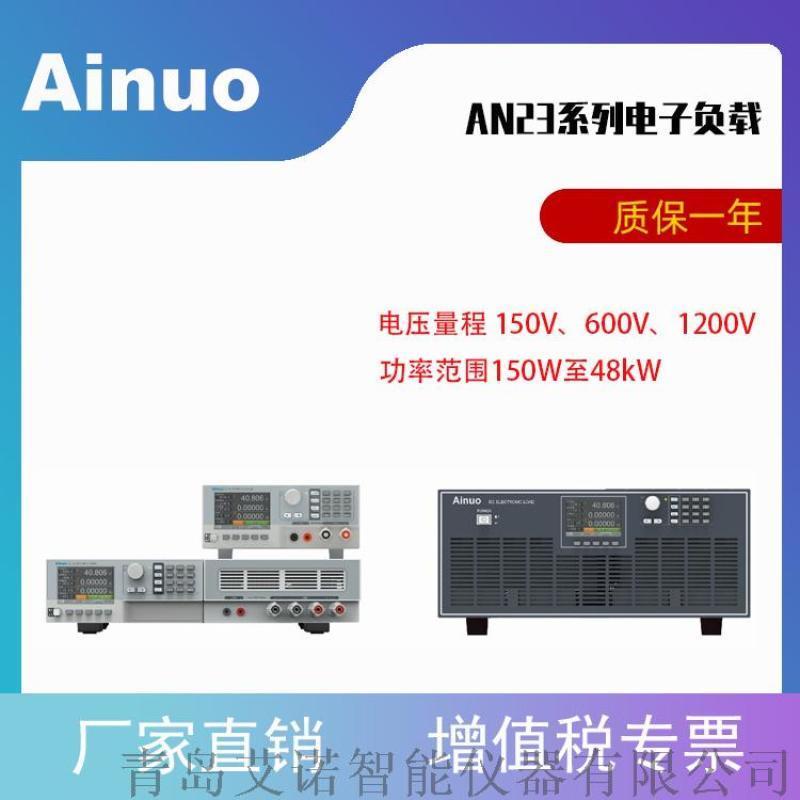 直流电子负载 AN23系列