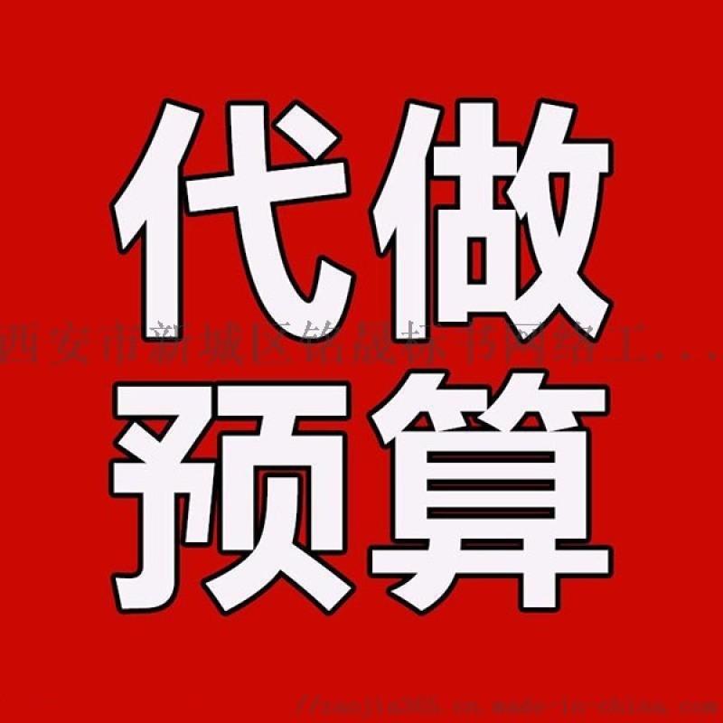 陝西代做工程預算公司-廣聯達預算投標報價編制服務
