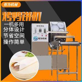 有为直销烙馍机器 商用烤鸭饼机 厂家全自动压饼机