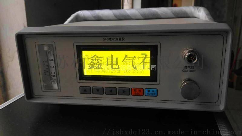 高精度SF6微水测试仪/电力三级承装修试设备