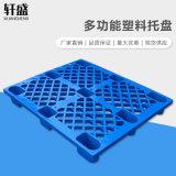 轩盛,1210网轻-6.7KG,塑料托盘,塑胶垫板
