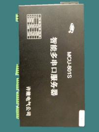许继MCU-801S多串口服务器技术支持