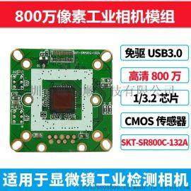 800万像素工业相机USB免驱高清自动对焦模组