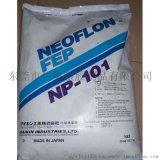 FEP-日本大金 注塑级-挤出级-铁氟龙塑胶原料