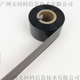 蜡基碳带厂家直销不干胶热转印条码打印色
