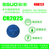 cr2025紐扣電池工業裝電子手表汽車鑰匙遙控器