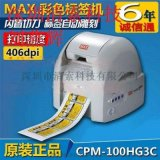 CPMHG5C宽幅彩贴机替代停产型号CPMHG3C