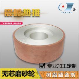 金刚石砂轮无芯磨树脂结合剂异形砂轮加工定制
