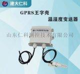 GPRS溫溼度感測器變送器手機報