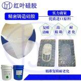 双组分透明硅胶 透明液体硅胶
