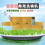广州学校大型食堂洗碗机 上门服务