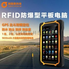 T70EX工业三防平板电脑RFID标签识别