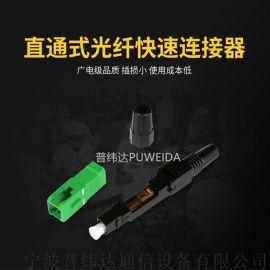 UPC光纤快速连接器