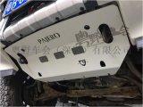 三菱帕傑羅V97底盤護板 發動機/分動箱/變速箱/水箱 四件套 現貨