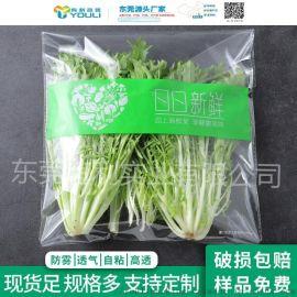 防雾保鲜有机蔬菜塑料包装袋