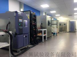 新能源高低温实验箱