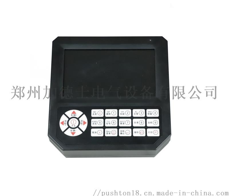 PSD9000裝載機稱重系統剷車電子磅上門安裝