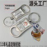 定制锌合金开瓶器钥匙扣啤酒开瓶器