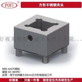 电极夹头 支持定位精密夹具 S15方型不锈钢夹头