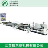 pc pp pe中空格子板生產線