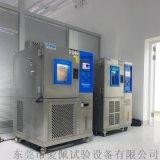 高低溫溼熱迴圈裝置|溫度溼度試驗箱
