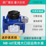 深圳捷先NB-IOT无线螺翼式大口径远传水表DN40