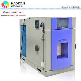 定制高低温环境试验箱皓天品牌, 环境应力筛选试验箱