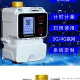 飲水控水器 月限額多層防漏電 GPRS控水器