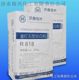 涂料油墨济南裕兴钛白粉 塑料橡胶钛白粉R818