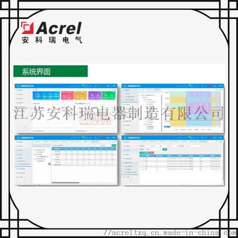 四川内江互联网+环保云平台监控