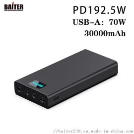PD192.5W移动电源-30000mAh