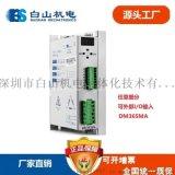 白山机电步进电机驱动器 DM365MADQ356M