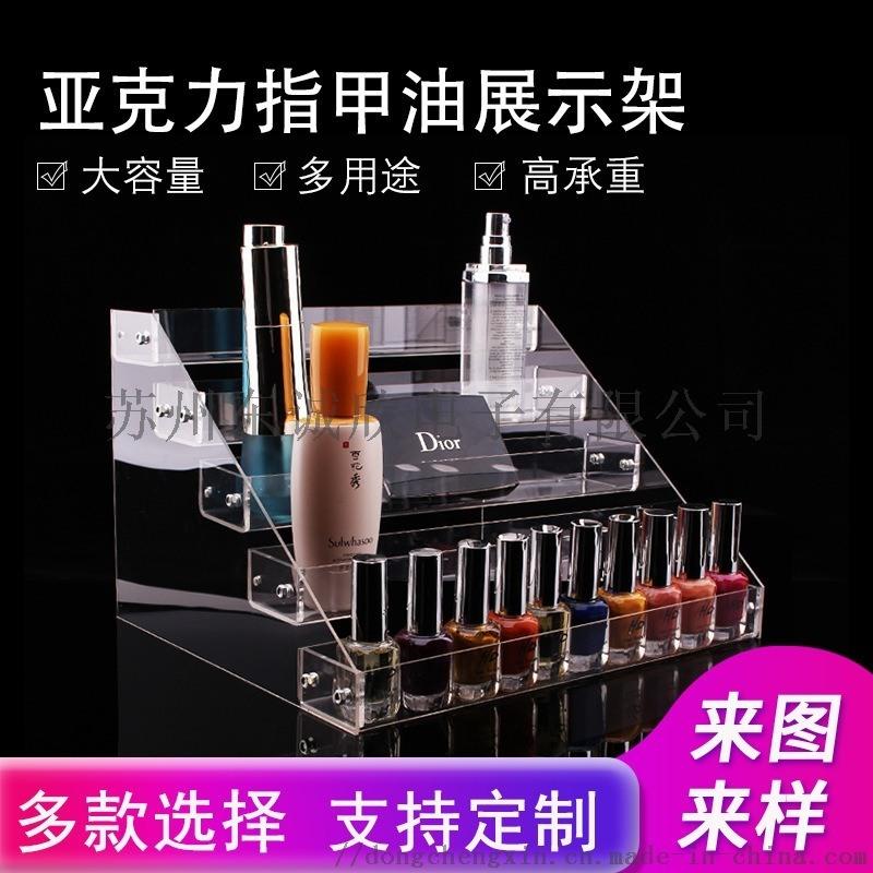 亞克力指甲油展示架口香糖零食多層護膚品陳列架