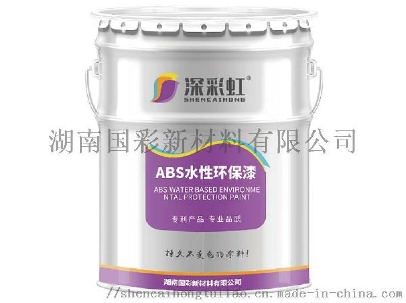 供应湖南国彩深彩虹品牌ABS水性环保漆