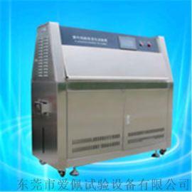 爱佩科技AP-UV紫外光耐气候试验箱 紫外线老化试验箱 紫外线耐候试验箱