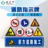 顺天下交通标志牌限速铝板公路前方施工安全 示
