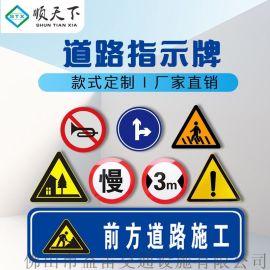顺天下交通标志牌限速铝板公路前方施工安全警示