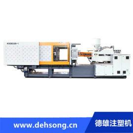 液压注塑机 伺服注塑机 卧式啤机HXM330-I